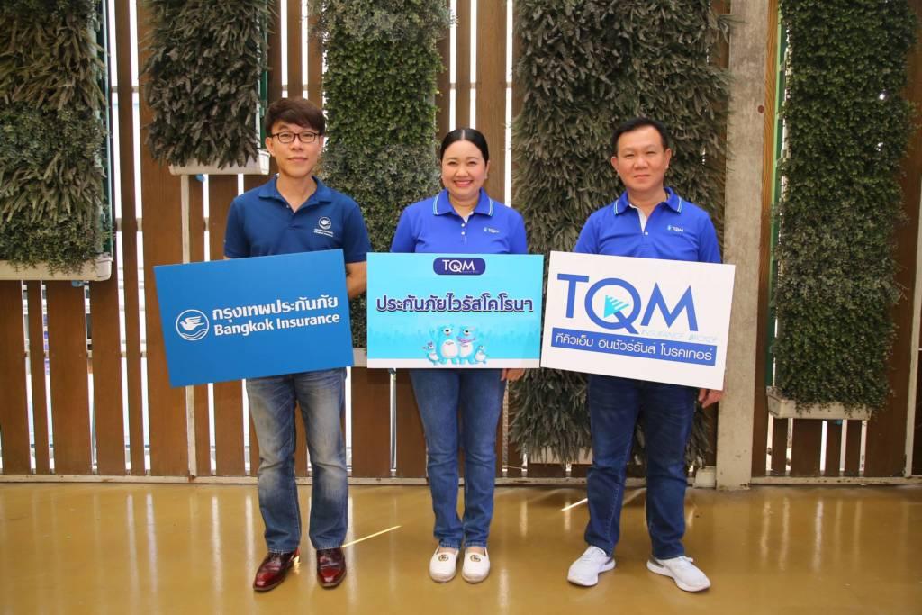"TQM ผนึก BKI ร่วมสู้ภัย ออก ""ประกันโคโรนา"" รายแรก หวังช่วยคนไทย เบี้ยเพียง 299 บาท"