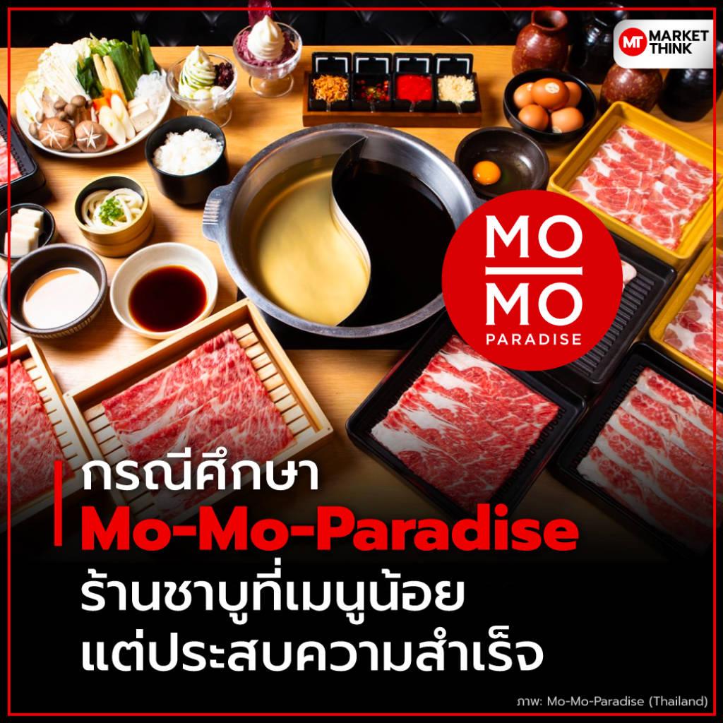 กรณีศึกษา Mo-Mo-Paradise ร้านชาบูที่เมนูน้อย แต่ประสบความสำเร็จ
