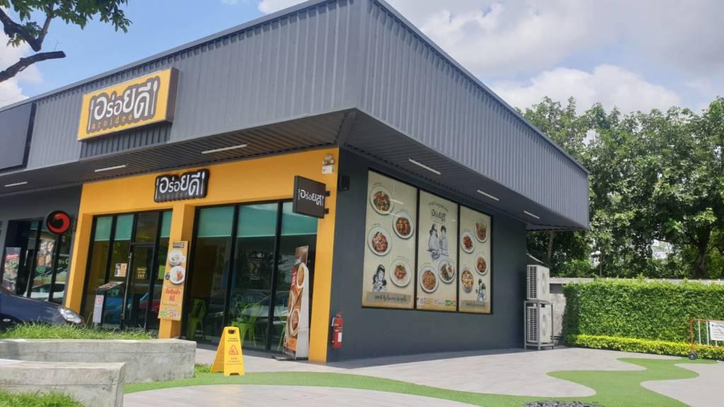 """CRG เตรียมเปิดขายแฟรนไชส์ """"อร่อยดี"""" ร้านอาหารไทยจานด่วน"""