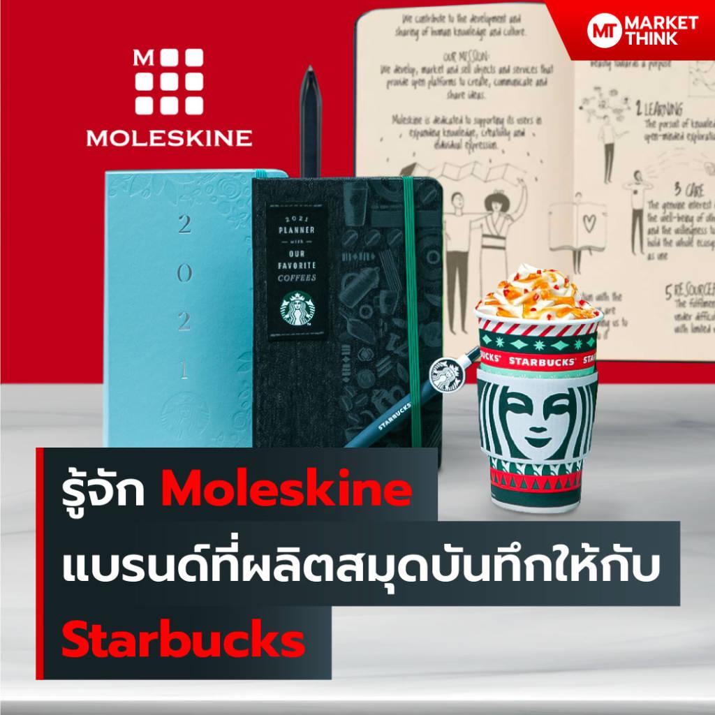 รู้จัก Moleskine แบรนด์ที่ผลิตสมุดบันทึกให้กับ Starbucks