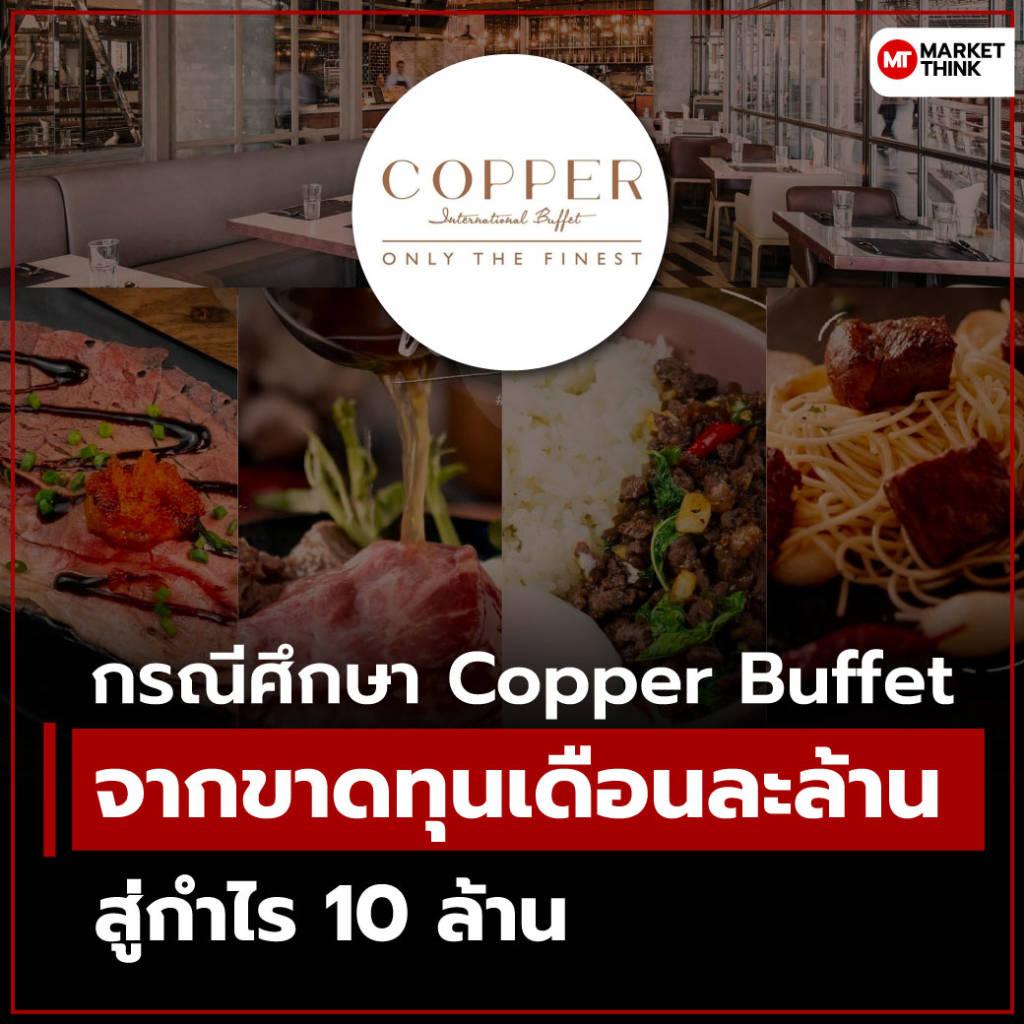 กรณีศึกษา Copper Buffet จากขาดทุนเดือนละล้าน สู่กำไร 10 ล้าน