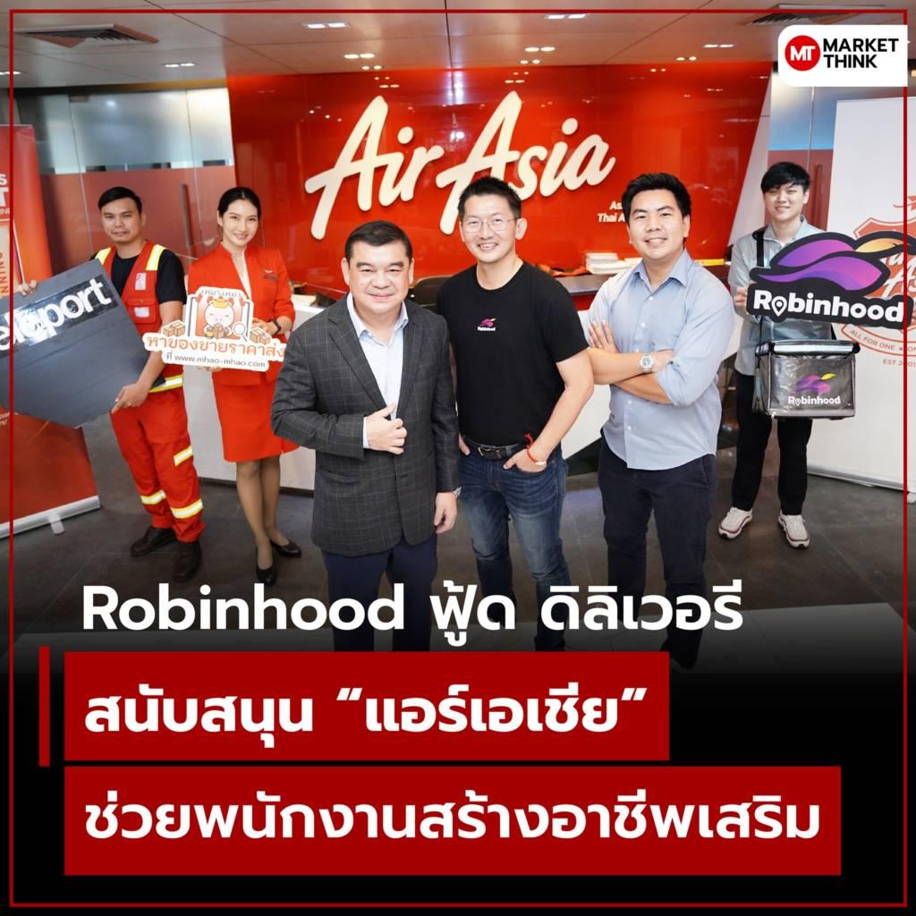 "Robinhood ฟู้ด ดิลิเวอรี สัญชาติไทย สนับสนุน ""แอร์เอเชีย"" ช่วยพนักงานสร้างอาชีพเสริม"