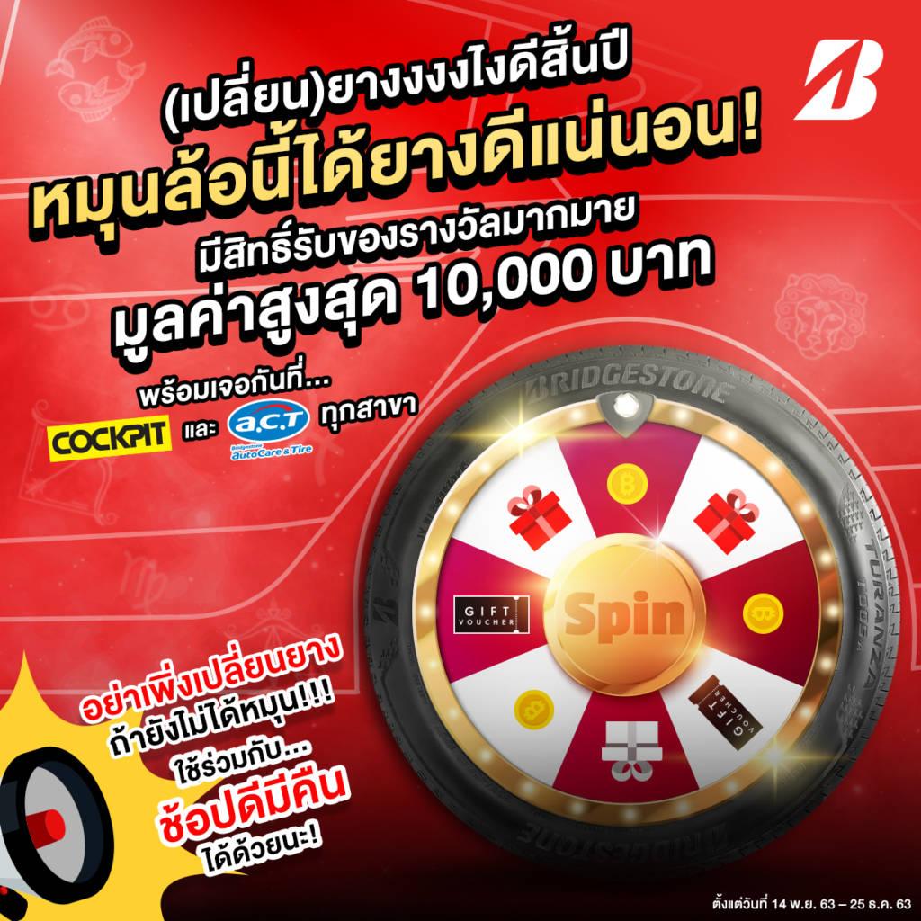 """บริดจสโตน มอบของขวัญทั่วไทย ช่วงเทศกาลปีใหม่ แคมเปญ """"SPIN THE LUCKY WHEEL"""" ส่วนลดสูงสุดในรอบปี ที่พลาดไม่ได้!!"""