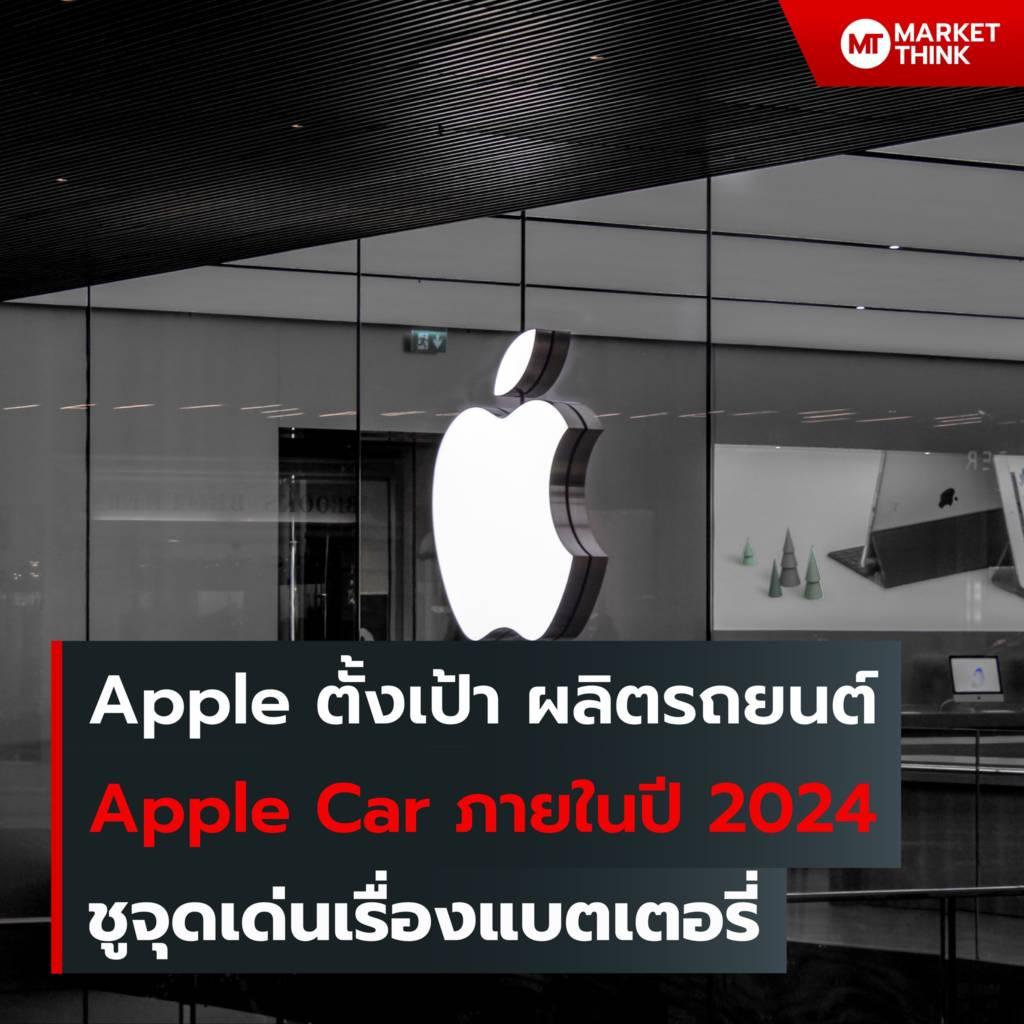 Apple ตั้งเป้า ผลิตรถยนต์ Apple Car ภายในปี 2024 ชูจุดเด่นเรื่องแบตเตอรี่