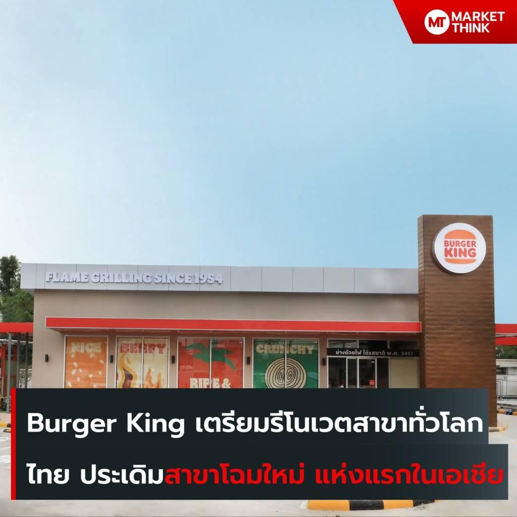 Burger King เตรียมรีโนเวตสาขาทั่วโลก ไทย ประเดิมสาขาโฉมใหม่ แห่งแรกในเอเชีย