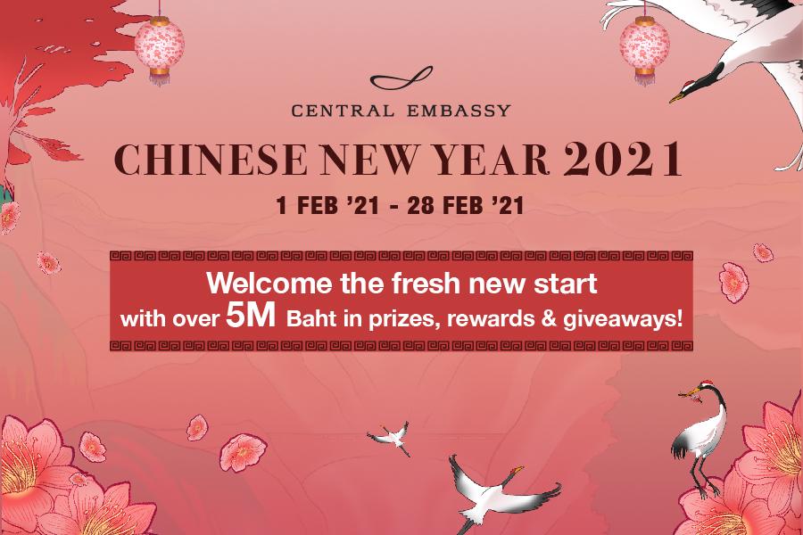 """เซ็นทรัล เอ็มบาสซี ย้ำ! การ์ดไม่ตก ร่วมฉลองตรุษจีนปีวัวทอง พร้อมจัดโปรโมชั่นสุดพิเศษ """"Central Embassy Chinese New Year 2021"""" ให้ช้อปฯเพลิน อิ่มคุ้ม ตลอดเดือน ก.พ. 64"""