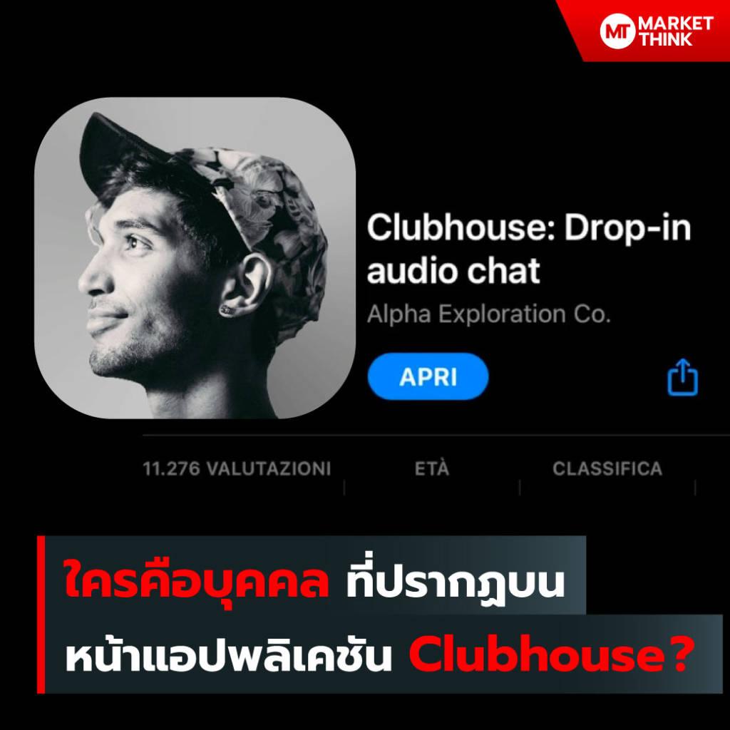 ใครคือบุคคล ที่ปรากฏบนหน้าแอปพลิเคชัน Clubhouse ?
