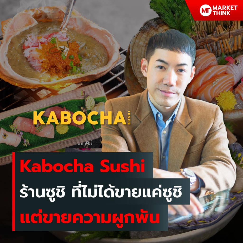 Kabocha Sushi ร้านซูชิ ที่ไม่ได้ขายแค่ซูชิ แต่ขายความผูกพัน