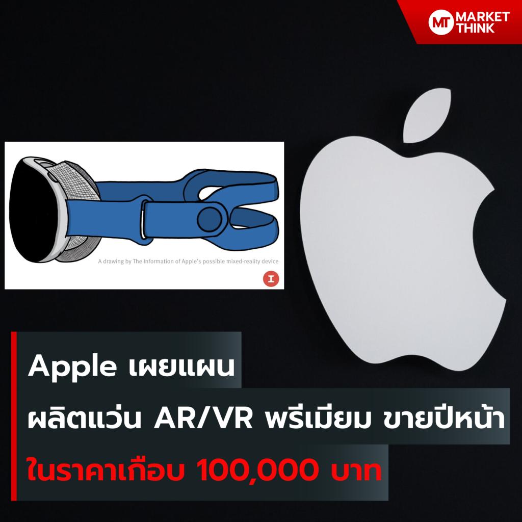 Apple เผยแผนผลิตแว่น AR/VR พรีเมียม ขายปีหน้า ในราคาเกือบ 100,000 บาท