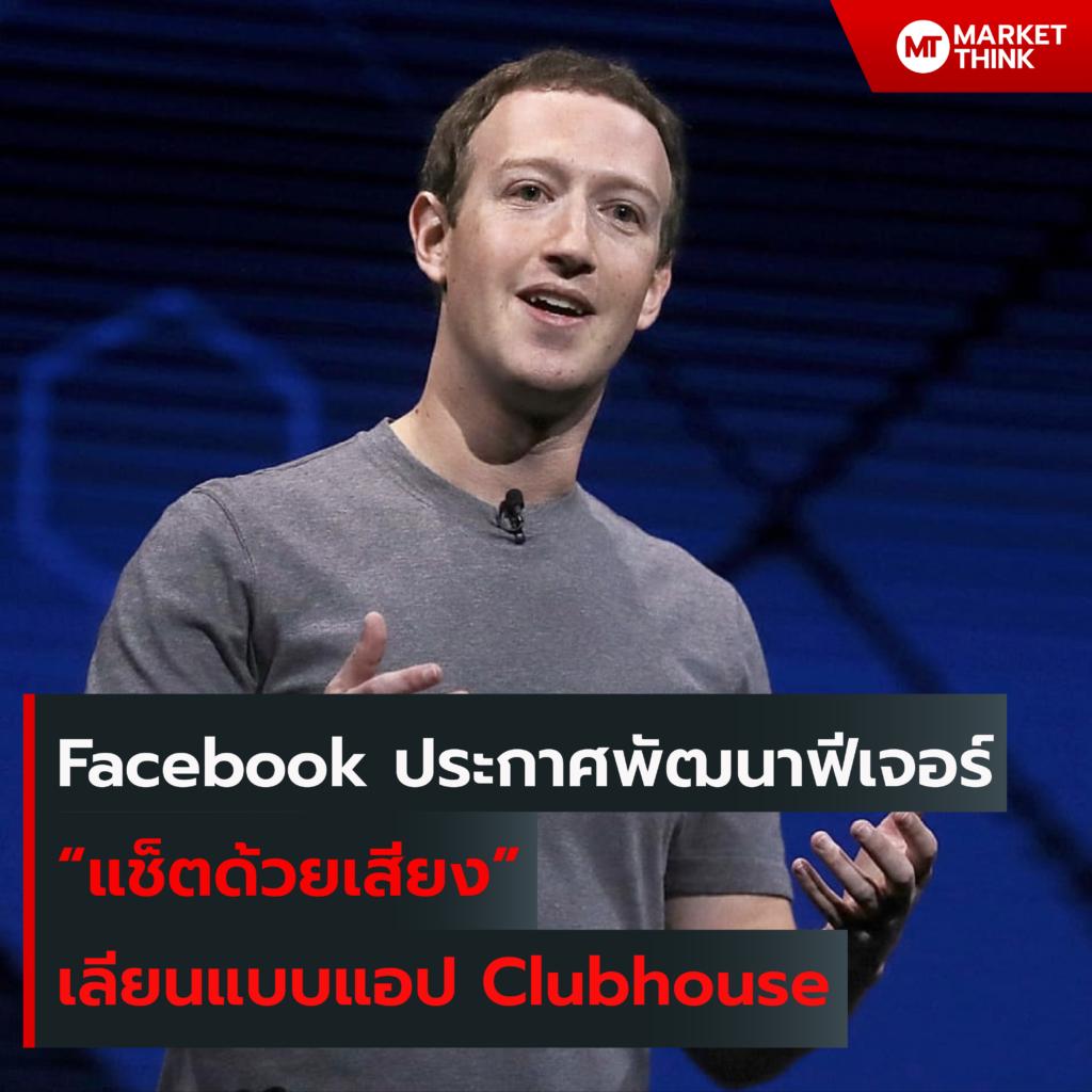 "Facebook ประกาศพัฒนาฟีเจอร์ ""แช็ตด้วยเสียง"" เลียนแบบแอป Clubhouse"
