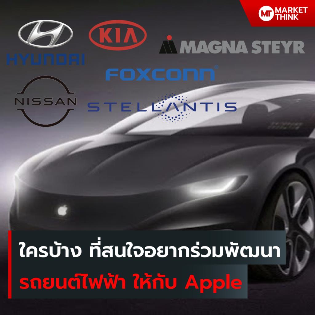 ใครบ้าง ที่สนใจอยากร่วมพัฒนา รถยนต์ไฟฟ้า ให้กับ Apple