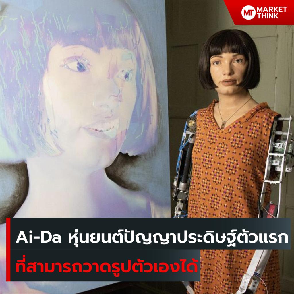 Ai-Da หุ่นยนต์ปัญญาประดิษฐ์ตัวแรก ที่สามารถวาดรูปตัวเองได้