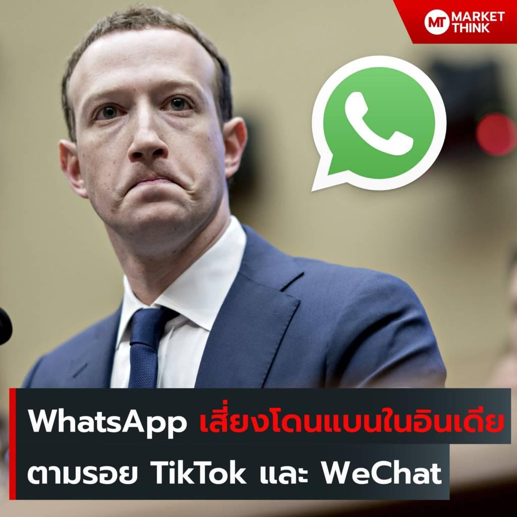 WhatsApp เสี่ยงโดนแบนในอินเดีย ตามรอย TikTok และ WeChat