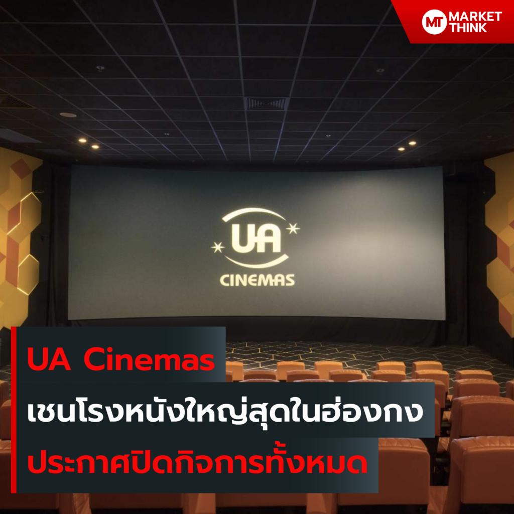 UA Cinemas เชนโรงหนังใหญ่สุดในฮ่องกง ประกาศปิดกิจการทั้งหมด