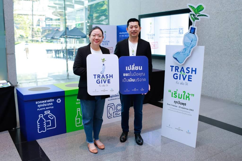 """โกลเด้นเวนเจอร์รีท จับมือ เฟรเซอร์ส พร็อพเพอร์ตี้ คอมเมอร์เชียล สานต่อโครงการ """"Trash to Give ทิ้ง เพื่อ ให้"""" ยั่งยืน"""