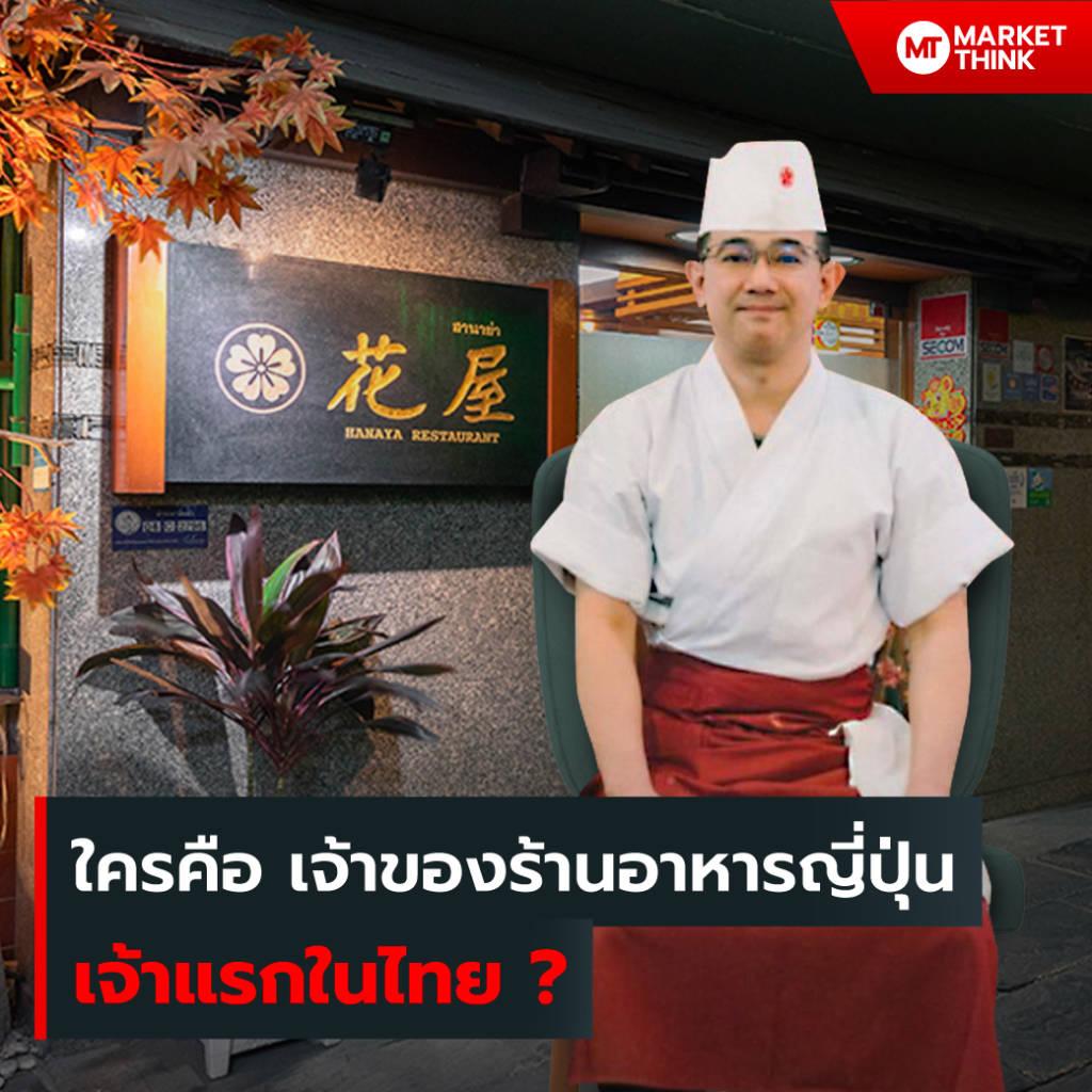 ใครคือ เจ้าของร้านอาหารญี่ปุ่น เจ้าแรกในไทย ?