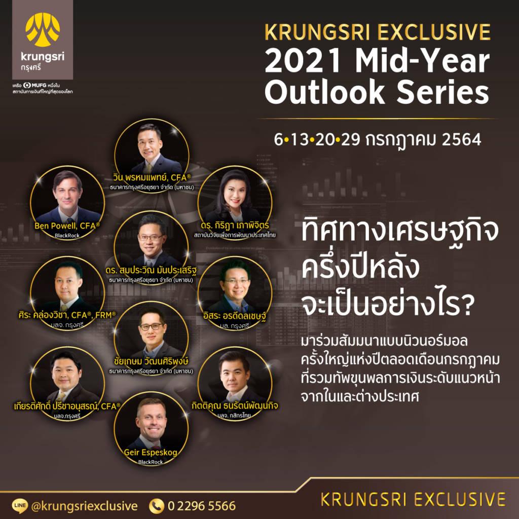 เชิญร่วมสัมมนาออนไลน์ KRUNGSRI EXCLUSIVE 2021 Mid-Year Outlook Series จับทางเศรษฐกิจครึ่งปีหลัง