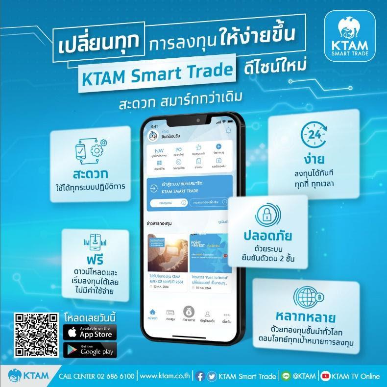 บลจ.กรุงไทยหนุนคนไทย Wealth from Home ด้วยแอปพลิเคชันดีไซน์ใหม่ KTAM Smart Trade สะดวก สมาร์ทกว่าเดิม