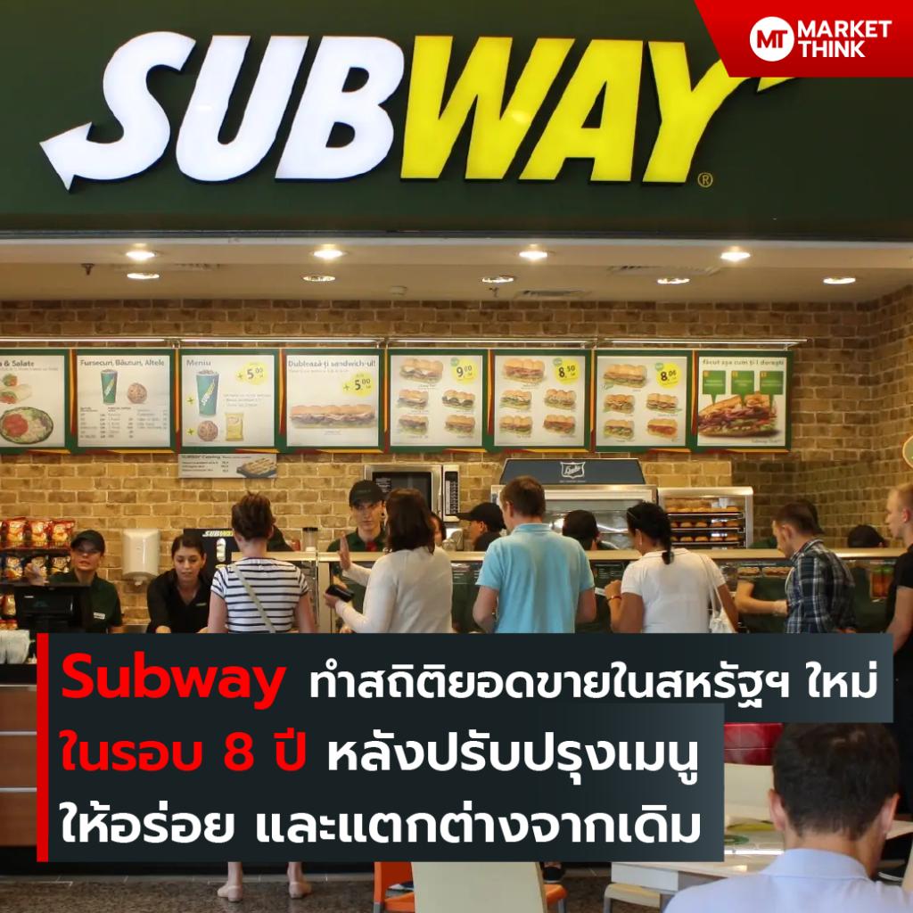 Subway ทำสถิติยอดขายในสหรัฐฯ ใหม่ในรอบ 8 ปี หลังปรับปรุงเมนูให้อร่อยและแตกต่างจากเดิม