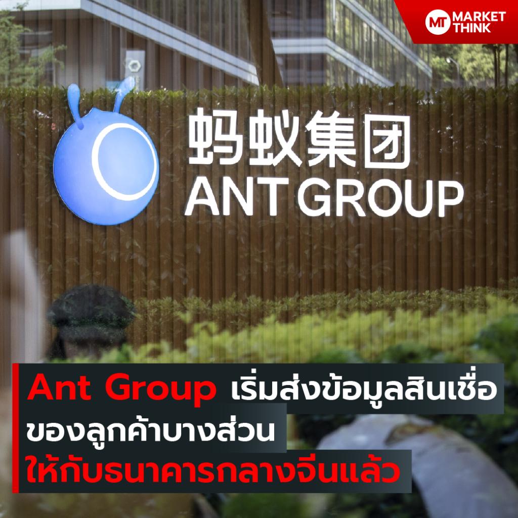 Ant Group เริ่มส่งข้อมูลสินเชื่อ ของลูกค้าบางส่วน ให้กับธนาคารกลางจีนแล้ว