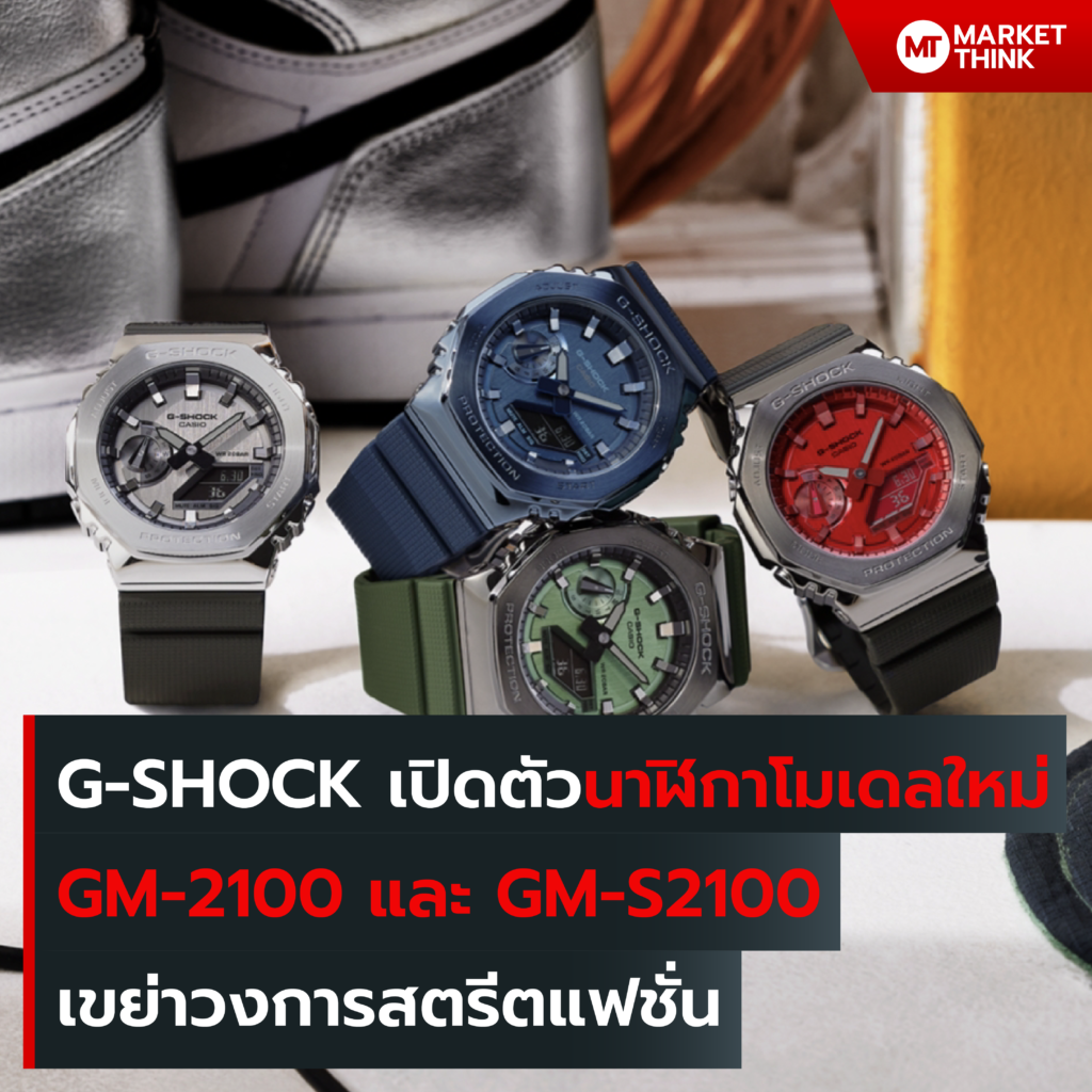 G-SHOCK เปิดตัวนาฬิกาโมเดลใหม่ GM-2100 และ GM-S2100 เขย่าวงการสตรีตแฟชั่น