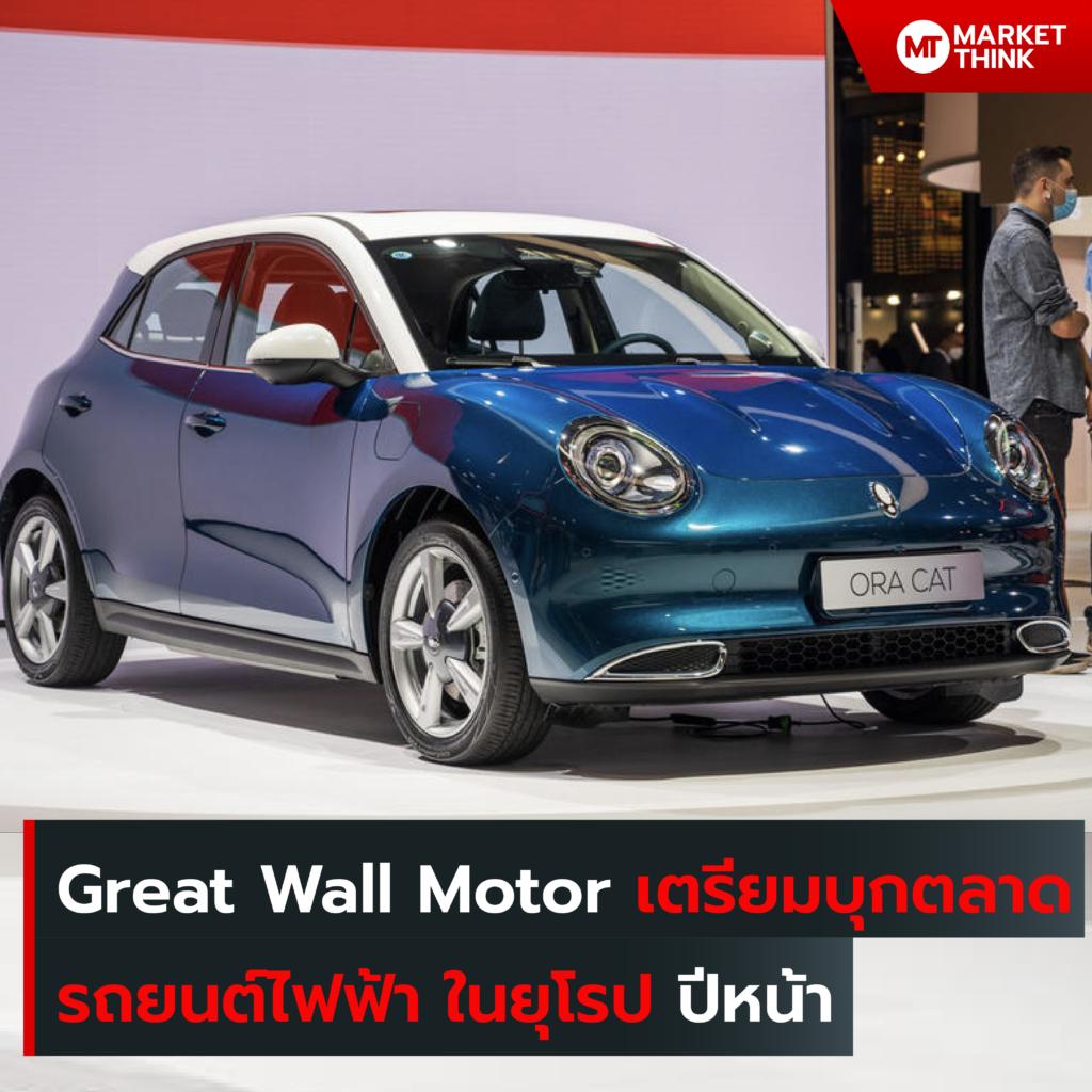 Great Wall Motor เตรียมบุกตลาดรถยนต์ไฟฟ้า ในยุโรป ปีหน้า