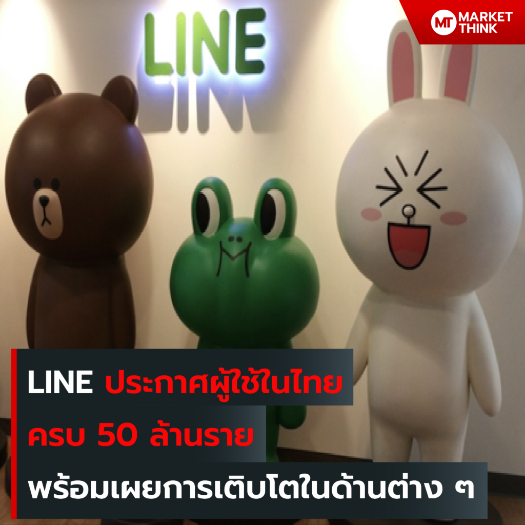 LINE ประกาศผู้ใช้ในไทยครบ 50 ล้านราย พร้อมเผยการเติบโตในด้านต่าง ๆ